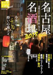 名古屋名酒場2018
