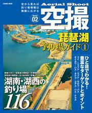空撮 琵琶湖釣り場ガイド1