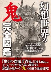 幻想世界の「鬼」完全図鑑