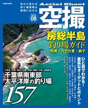 空撮 房総半島釣り場ガイド 外房・九十九里・銚子