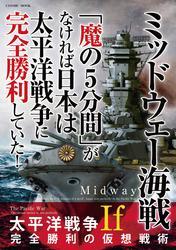 ミッドウェー海戦「魔の5分間」がなければ日本は太平洋戦争に完全勝利していた!
