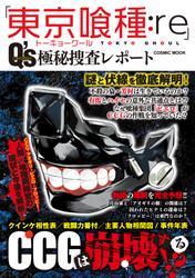 「東京喰種:re」Q's(クインクス)極秘捜査レポート