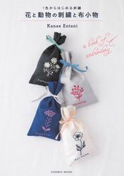 花と動物の刺繍と布小物