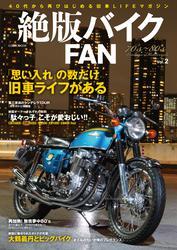 絶版バイクFAN Vol.2