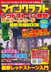 マインクラフト レッドストーン・建築・ミニゲーム・シード最新攻略BOOK