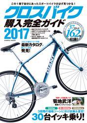 クロスバイク購入完全ガイド2017