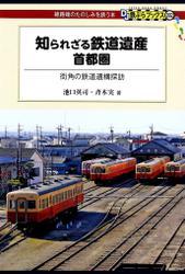 知られざる鉄道遺産 首都圏