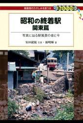 昭和の終着駅 関東篇