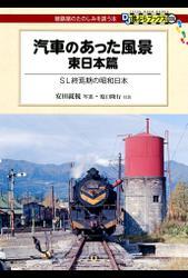 汽車のあった風景 東日本篇