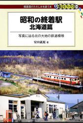 昭和の終着駅 北海道篇