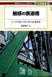 魅惑の鉄道橋