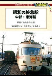 昭和の終着駅 中部・東海篇