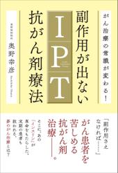 副作用が出ないIPT抗がん剤療法