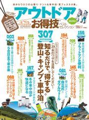 晋遊舎ムック お得技シリーズ094 アウトドアお得技ベストセレクション mini
