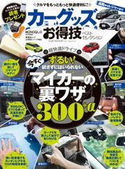 晋遊舎ムック お得技シリーズ092 カーグッズお得技ベストセレクション
