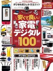100%ムックシリーズ 完全ガイドシリーズ186 デジタルガジェット完全ガイド