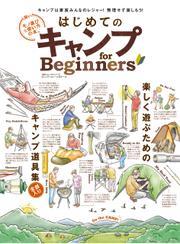 100%ムックシリーズ はじめてのキャンプ for Beginners