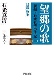 望郷の歌 新編・石光真清の手記(三)日露戦争/長編小説・曹長の妻