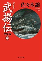 武揚伝 決定版(中)