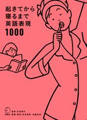 [音声DL付]起きてから寝るまで英語表現1000