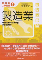 【業種別人事制度】1 製造業