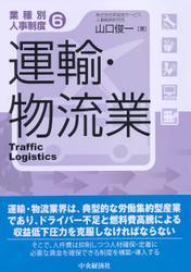 【業種別人事制度】6 運輸・物流業