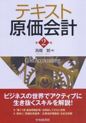 テキスト原価会計〈第2版〉