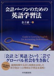 会計パーソンのための英語学習法