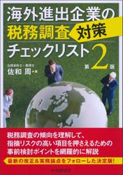 海外進出企業の税務調査対策チェックリスト〈第2版〉