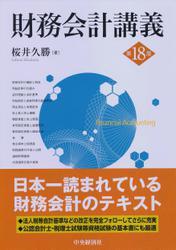 財務会計講義〈第18版〉