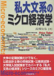 私大文系のミクロ経済学