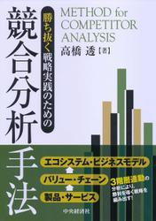 勝ち抜く戦略実践のための競合分析手法