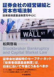 証券会社の経営破綻と資本市場法制