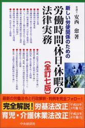 新しい労使関係のための労働時間・休日・休暇の法律実務〈全訂七版〉