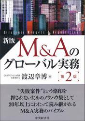 新版 M&Aのグローバル実務〈第2版〉