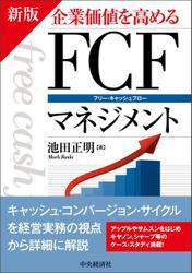 新版 企業価値を高めるFCFマネジメント