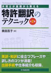 弁理士が基礎から教える特許翻訳のテクニック〈第2版〉