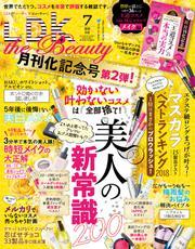 LDK the Beauty (エル・ディー・ケー ザ ビューティー)2018年7月号