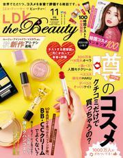 LDK the Beauty (エル・ディー・ケー ザ ビューティー)2018年11月号