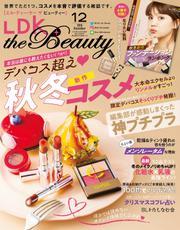 LDK the Beauty (エル・ディー・ケー ザ ビューティー)2018年12月号