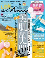 LDK the Beauty (エル・ディー・ケー ザ ビューティー)2019年4月号