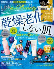 LDK the Beauty (エル・ディー・ケー ザ ビューティー)2019年11月号