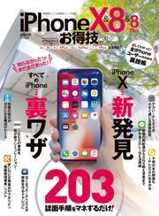 晋遊舎ムック お得技シリーズ103 iPhone X&8&8 Plusお得技ベストセレクション