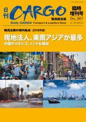 日刊CARGO臨時増刊号 物流企業の海外拠点【2018年版】