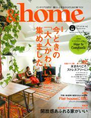 &home【アンド・ホーム】vol.54