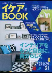 イケアBOOK【イケアブック】vol.11