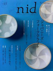nid【ニド】vol.13