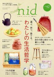 nid【ニド】vol.42