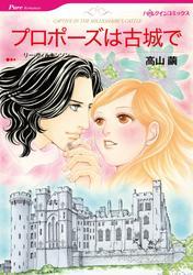 漫画家 高山 繭 セット vol.2