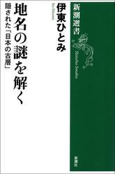 地名の謎を解く―隠された「日本の古層」―(新潮選書)